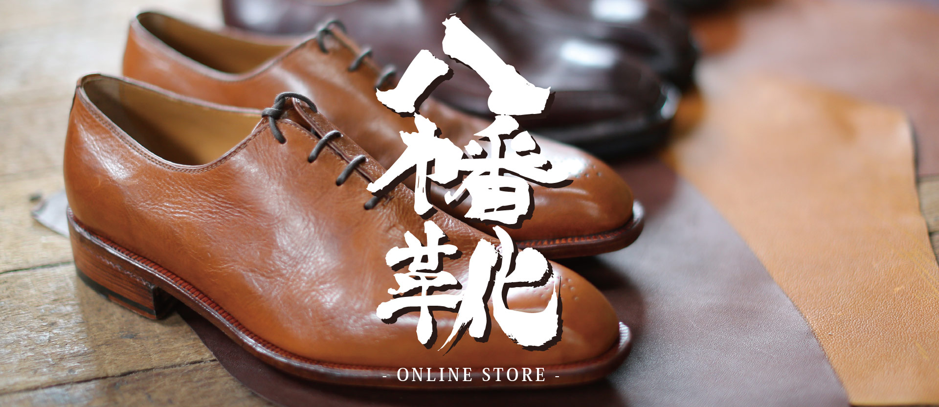 【完全オーダーメイド】八幡靴